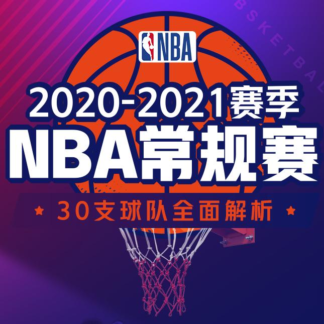 NBA前瞻