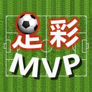 足彩MVP